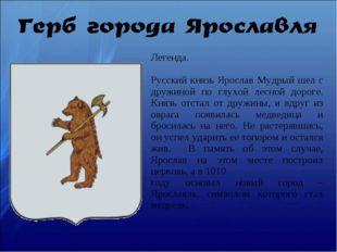 Легенда. Русский князь Ярослав Мудрый шел с дружиной по глухой лесной дороге.