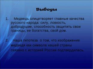 Медведь олицетворяет главные качества русского народа: силу, ловкость, добро
