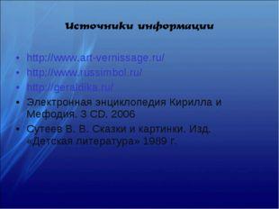 http://www.art-vernissage.ru/ http://www.russimbol.ru/ http://geraldika.ru/ Э