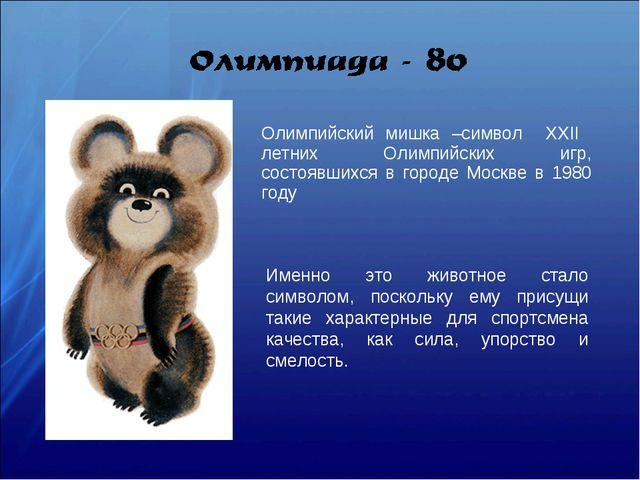 Олимпийский мишка –символ XXII летних Олимпийских игр, состоявшихся в городе...