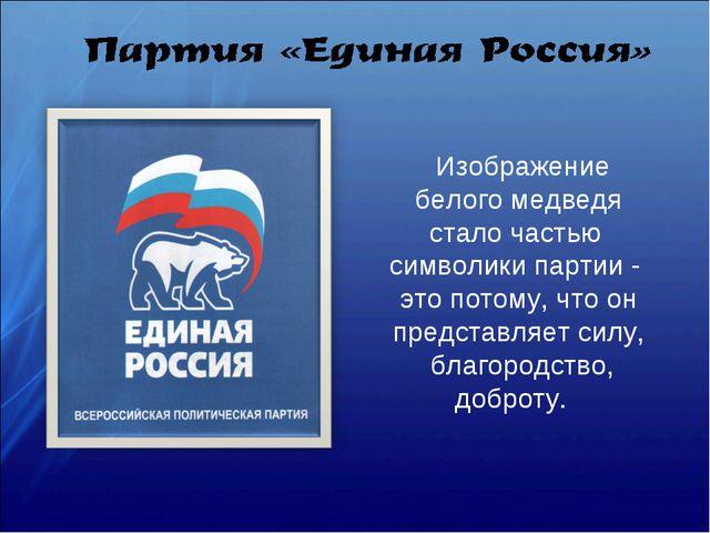 Изображение белого медведя стало частью символики партии - это потому, что о...