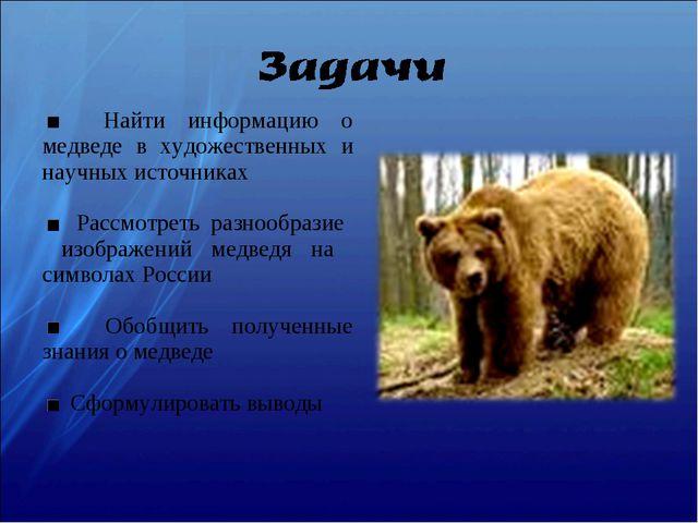 Найти информацию о медведе в художественных и научных источниках Рассмотреть...