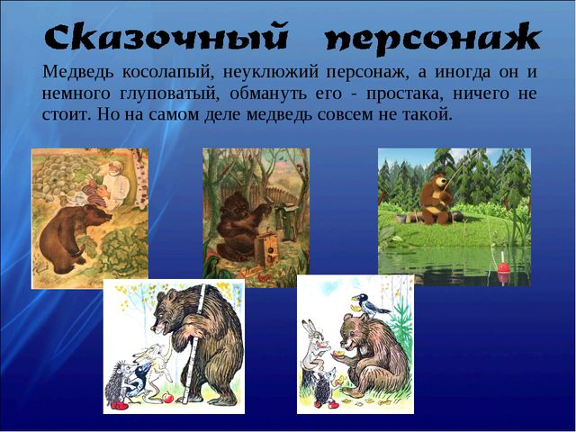 Медведь косолапый, неуклюжий персонаж, а иногда он и немного глуповатый, обма...