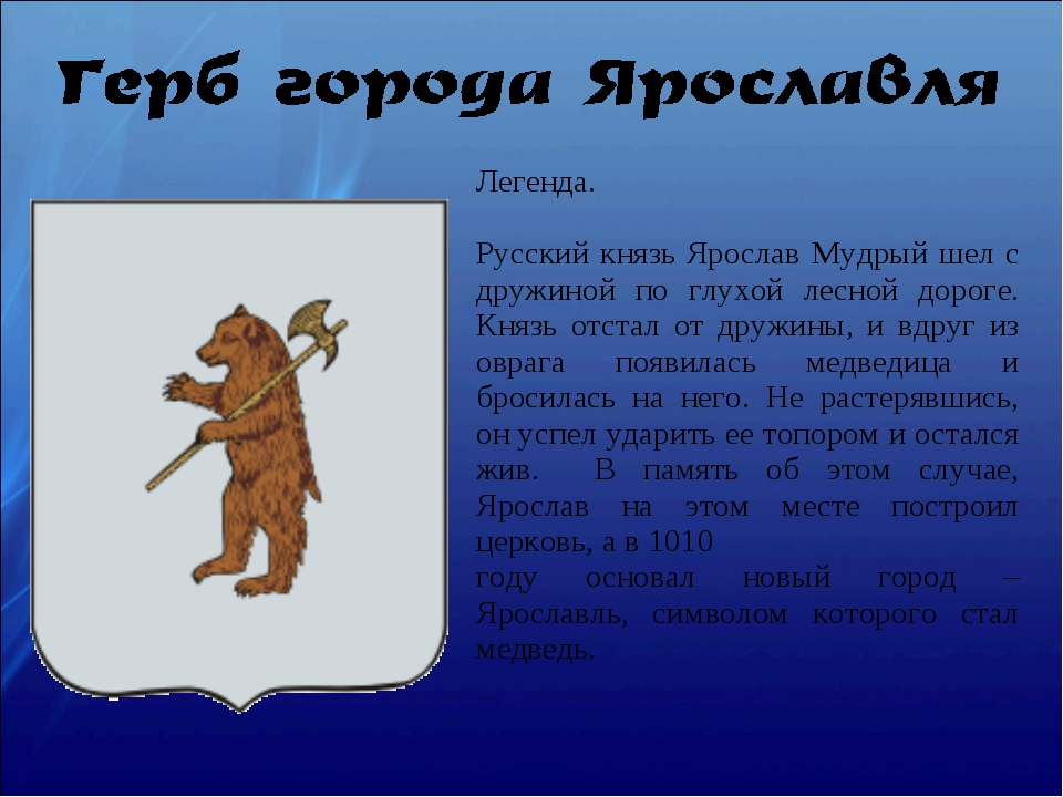Легенда. Русский князь Ярослав Мудрый шел с дружиной по глухой лесной дороге....