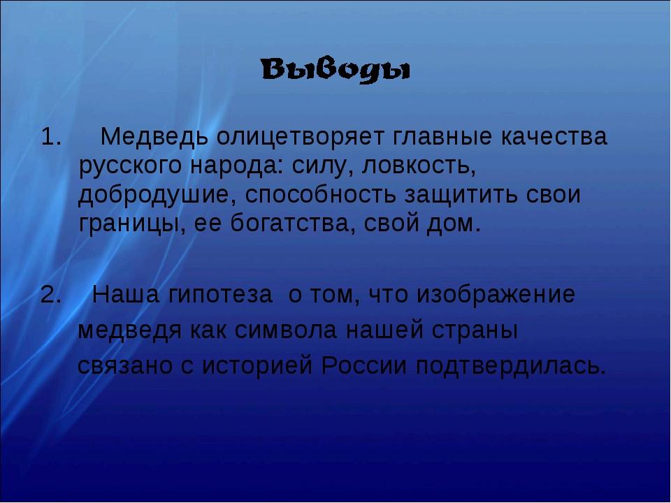 Медведь олицетворяет главные качества русского народа: силу, ловкость, добро...
