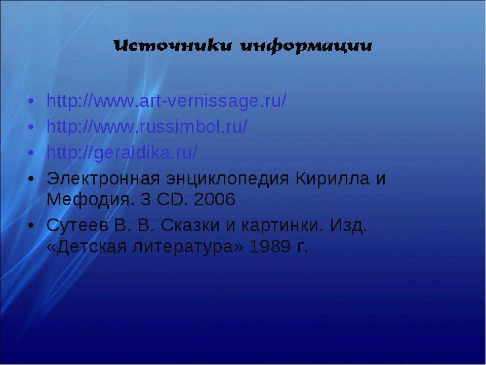 http://www.art-vernissage.ru/ http://www.russimbol.ru/ http://geraldika.ru/ Э...