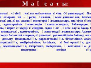 М а қ с а т ы: Имандылық сөзінің нақты мағынасын түсіну. Оқушылардың білімдер