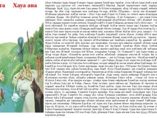 Адам ата Хауа ана Аңыз бойынша Адам Атадан әлемдегі барша адамзат ұрпақтары т