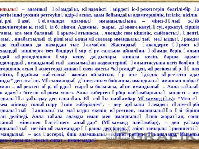 Имандылық – адамның қоғамдағы, күнделікті өмірдегі іс-әрекеттерін белгілі-бір...