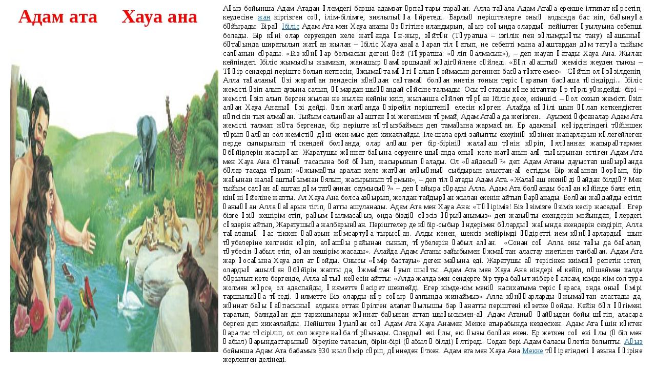 Адам ата Хауа ана Аңыз бойынша Адам Атадан әлемдегі барша адамзат ұрпақтары т...