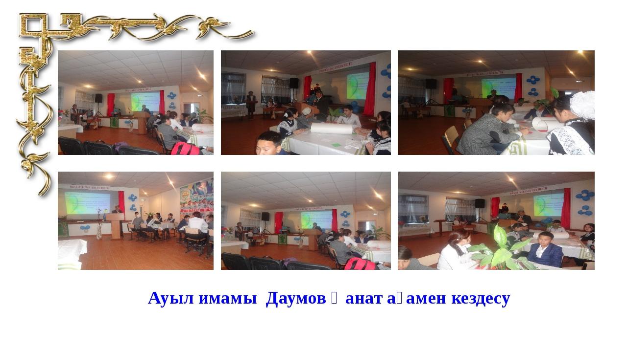 Ауыл имамы Даумов Қанат ағамен кездесу