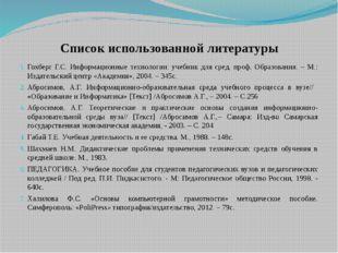 Список использованной литературы Гохберг Г.С. Информационные технологии: учеб