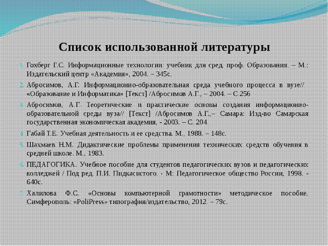 Список использованной литературы Гохберг Г.С. Информационные технологии: учеб...