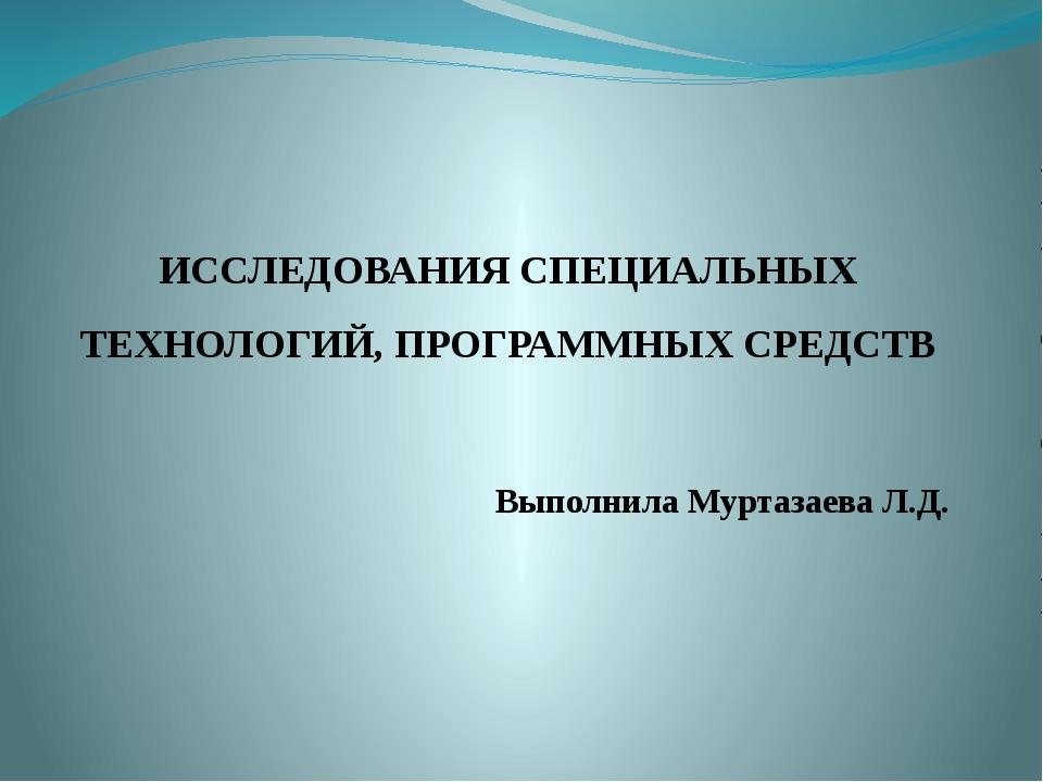ИССЛЕДОВАНИЯ СПЕЦИАЛЬНЫХ ТЕХНОЛОГИЙ, ПРОГРАММНЫХ СРЕДСТВ Выполнила Муртазаева...