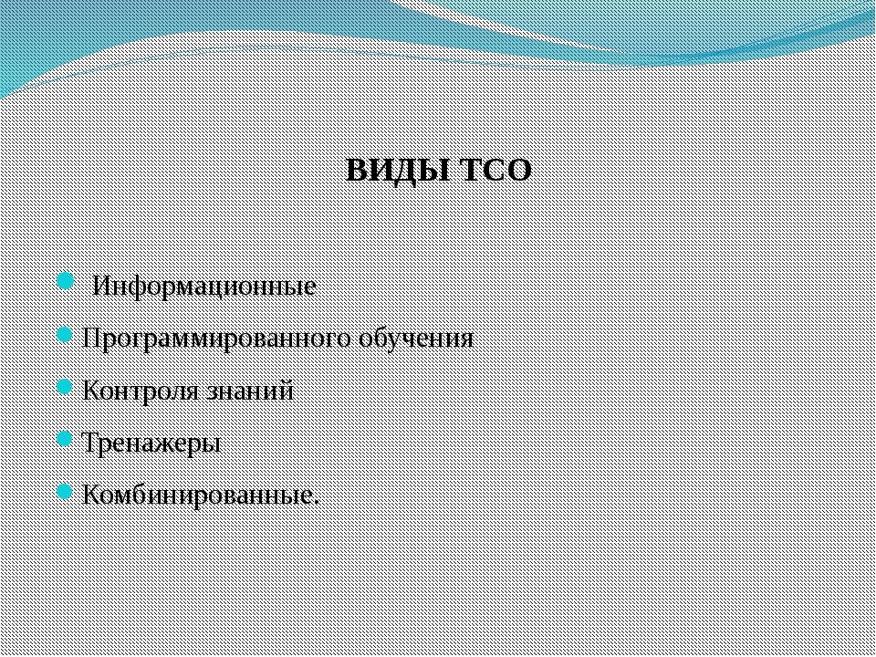 ВИДЫ ТСО Информационные Программированного обучения Контроля знаний Тренажеры...