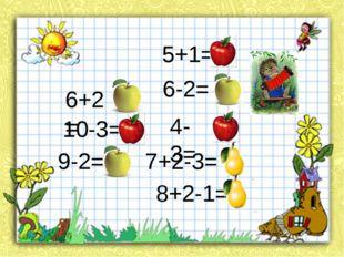 6+2= 8 10-3= 7 9-2= 7 5+1= 6 6-2= 4 4-3= 1 7+2-3= 6 8+2-1= 9