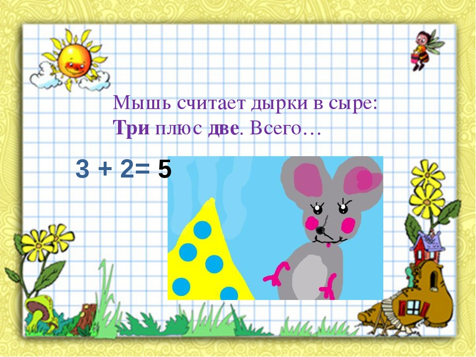 Мышь считает дырки в сыре: Три плюс две. Всего… 3 + 2= 5