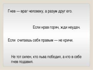Гнев — враг человеку, а разум друг его. Если нрав горяч, жди неудач. Если счи