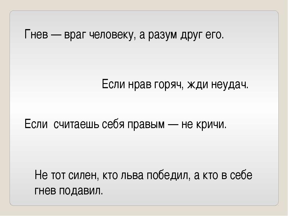 Гнев — враг человеку, а разум друг его. Если нрав горяч, жди неудач. Если счи...