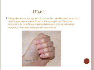 Шаг 1 Покройте ногти прозрачным лаком. Это необходимо для того, чтобы придат