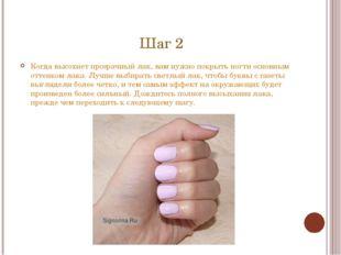 Шаг 2 Когда высохнет прозрачный лак, вам нужно покрыть ногти основным оттенк