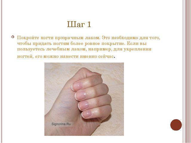 Шаг 1 Покройте ногти прозрачным лаком. Это необходимо для того, чтобы придат...