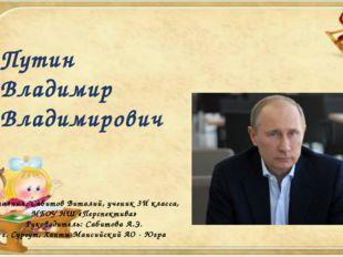Путин Владимир Владимирович Выполнил: Сабитов Виталий, ученик 3И класса, МБОУ