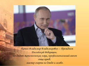 Путин Владимир Владимирович – Президент Российской Федерации, кандидат эконо
