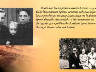 Владимир был третьим сыном в семье — у него было два старших брата, которые