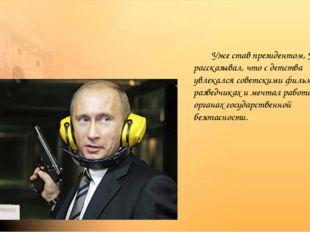 Уже став президентом, Путин рассказывал, что с детства увлекался советскими