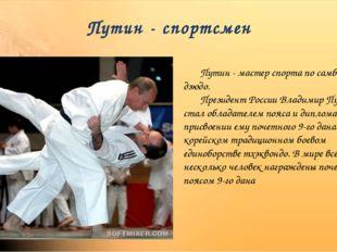 Путин - мастер спорта по самбо и дзюдо. Президент России Владимир Путин ста