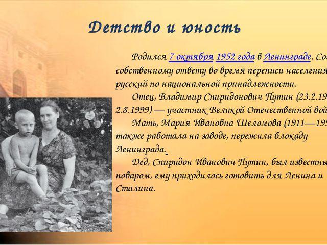 Детство и юность Родился 7 октября 1952 года в Ленинграде. Согласно собственн...
