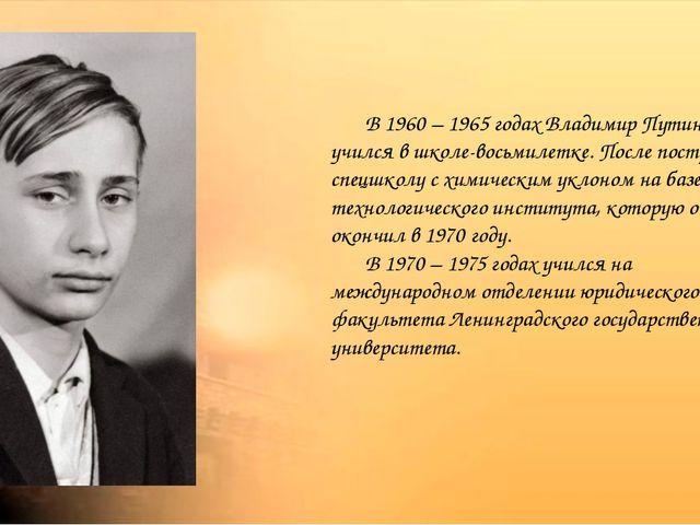 В 1960 – 1965 годах Владимир Путин учился в школе-восьмилетке. После поступи...