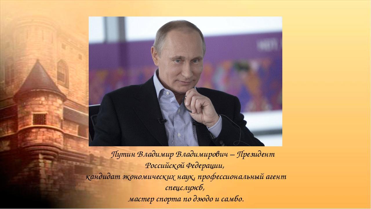 Путин Владимир Владимирович – Президент Российской Федерации, кандидат эконо...