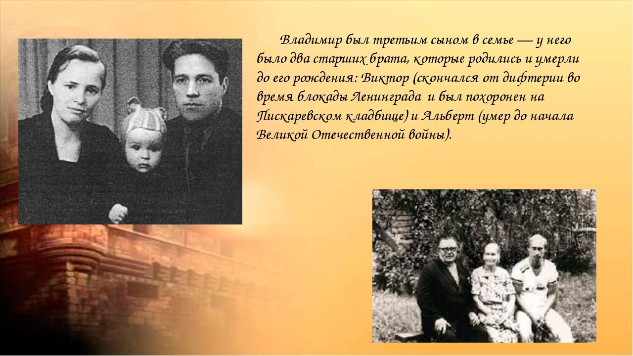 Владимир был третьим сыном в семье — у него было два старших брата, которые...