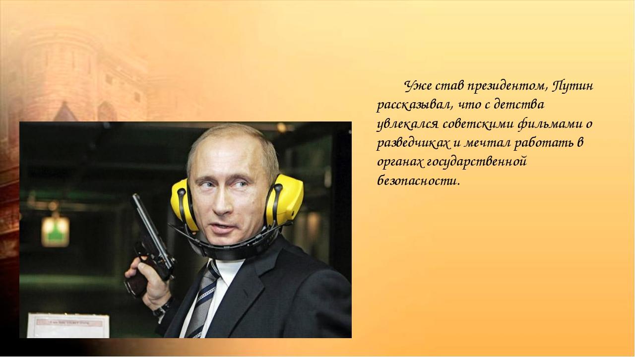 Уже став президентом, Путин рассказывал, что с детства увлекался советскими...