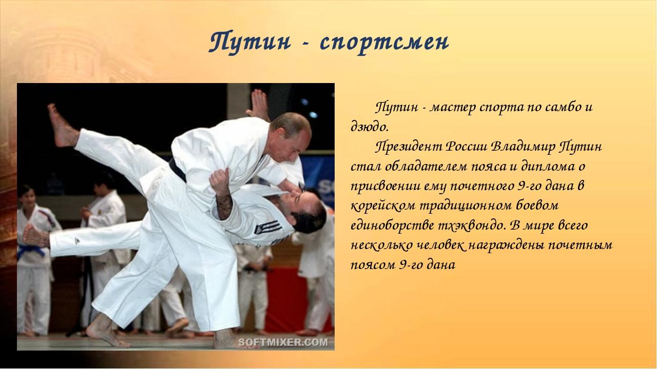 Путин - мастер спорта по самбо и дзюдо. Президент России Владимир Путин ста...