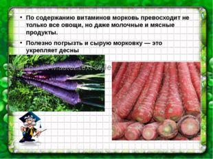 По содержанию витаминов морковь превосходитне только все овощи, но даже моло