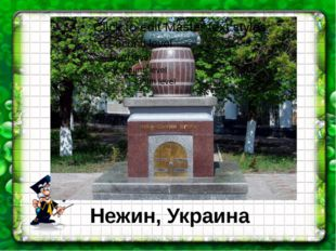 Нежин, Украина