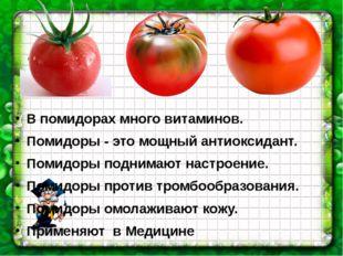 В помидорах много витаминов. Помидоры - это мощный антиоксидант. Помидоры под