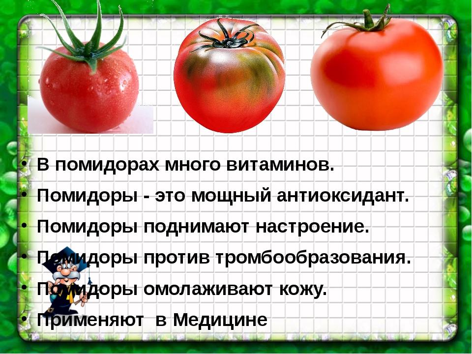 В помидорах много витаминов. Помидоры - это мощный антиоксидант. Помидоры под...