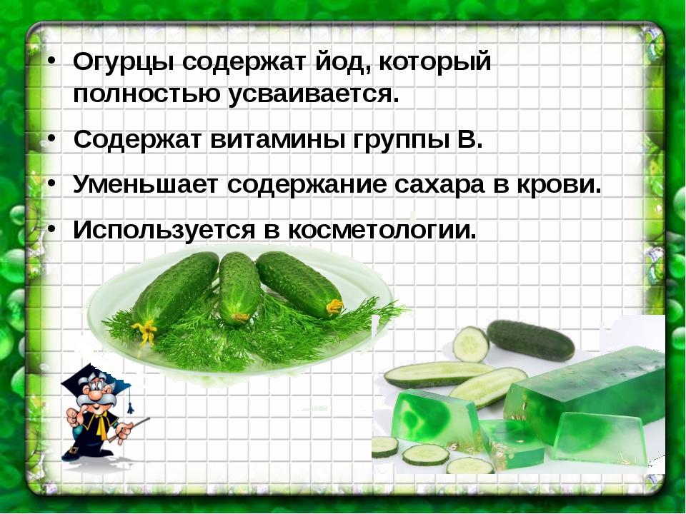 Огурцы содержат йод, который полностью усваивается. Содержат витамины группы...