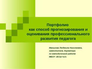 Портфолио как способ прогнозирования и оценивания профессионального развития