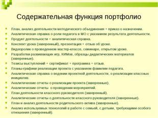 Содержательная функция портфолио План, анализ деятельности методического объе