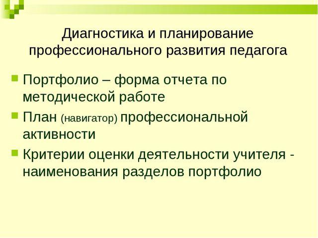 Диагностика и планирование профессионального развития педагога Портфолио – ф...