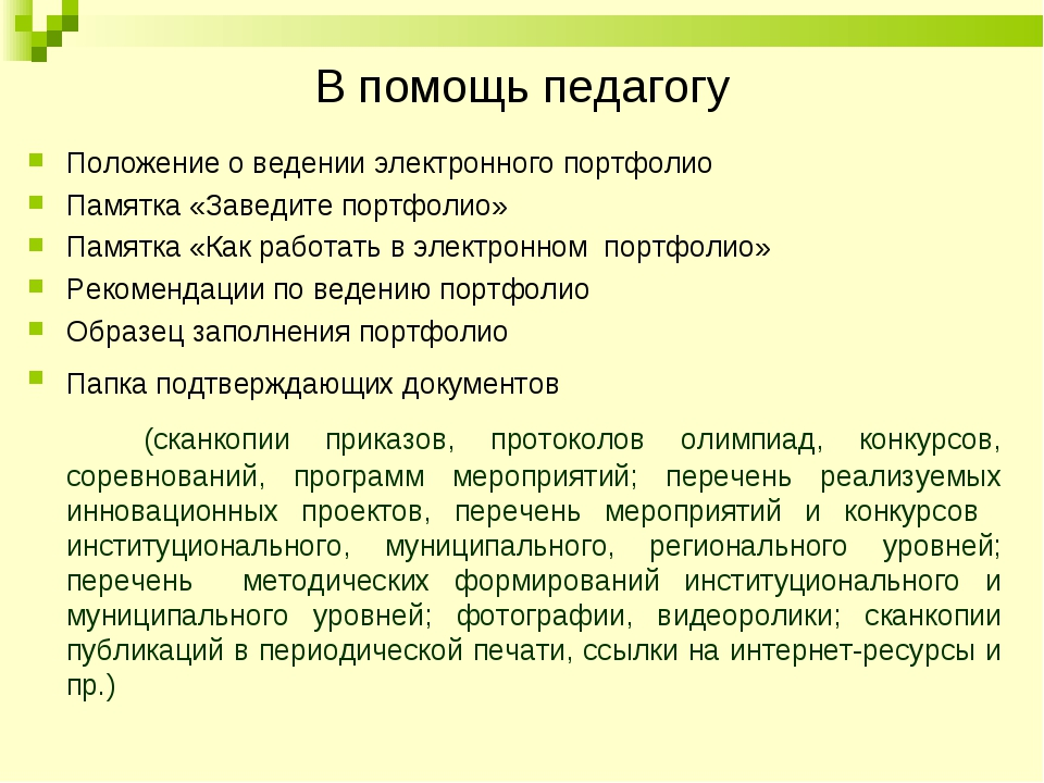 В помощь педагогу Положение о ведении электронного портфолио Памятка «Заведит...