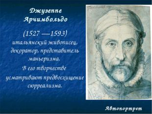 (1527 —1593) итальянский живописец, декоратор, представитель маньеризма. В е