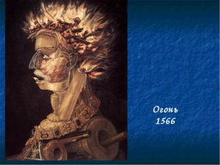 Огонь 1566