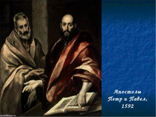 Апостолы Петр и Павел, 1592