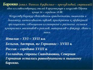 Барокко (итал. Barocco, буквально – причудливый, странный), один из главенств